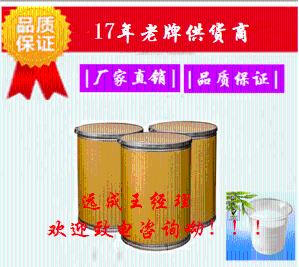 DL-扁桃酸价格   CAS:90-64-2