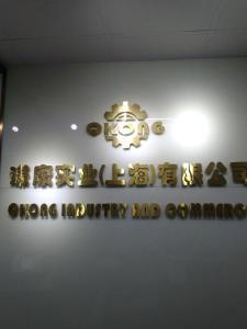 谦康实业(上海)有限公司公司logo