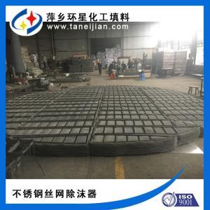 气液分离装置用不锈钢丝网除沫器PP丝网除沫器塔内件设计生产厂家产品图片