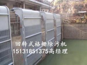 污水提升泵站GSHZ回转式格栅除污机粗格栅机配套螺旋输送机
