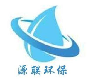 河南源联环保科技有限公司公司logo