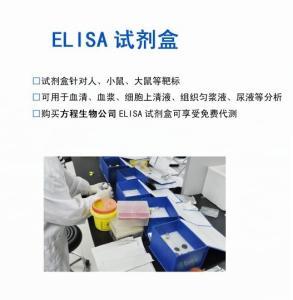 北京elisa人骨保护素(OPG)试剂盒分析说明书