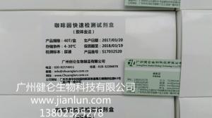 药筛oxy快速检测试剂盒(胶体金)