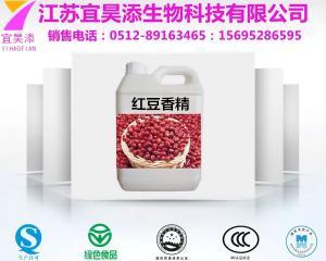 红豆香精生产厂家