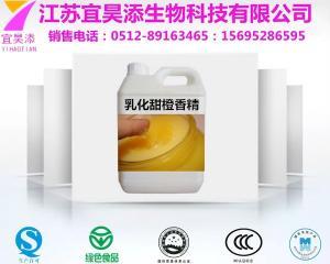 甜乳化橙香精生产厂家
