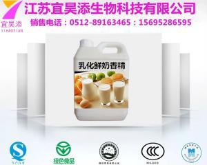 乳化鲜奶香精生产厂家