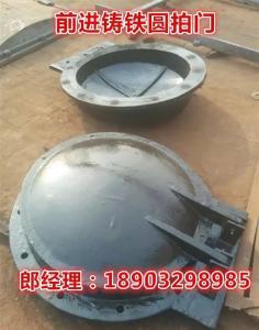 前进PMDN0.5铸铁圆拍门定制加工