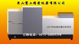 北京激光粒度仪价格,湿法激光粒度检测仪供应产品图片