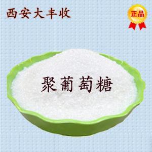 2017聚葡萄糖*用法用量 生产厂家