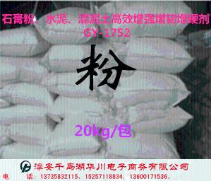 混泥土增强增韧增硬粉剂GY-17513