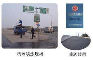 ZL型桥梁防水涂料专用喷涂机产品图片