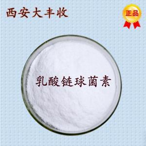 2017供应优质防腐剂乳酸链球菌素  乳酸链球菌素*用法用量