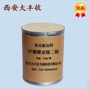 2017供应优质防腐剂柠檬酸亚锡二钠 柠檬酸亚锡二钠*用法用量