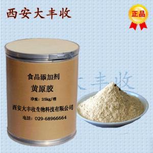 2017供应优质增稠剂黄原胶 黄原胶*用法用量