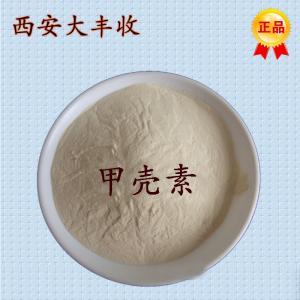 2017供应优质增稠剂壳聚糖 甲壳素*用法用量