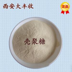 2017供应优质增稠剂壳聚糖 壳聚糖*用法用量