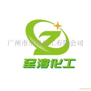 广州市至淳化工有限公司公司logo