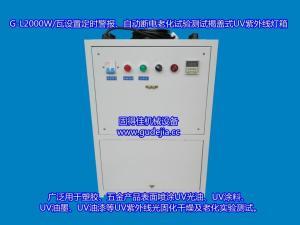 珠海耐老化试验UV灯箱 罗湖耐老化测试2000W紫外线灯箱产品图片