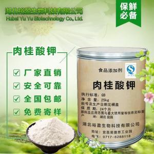 肉桂酸钾 产品图片