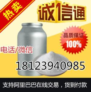 3,5-二甲基吡唑厂家 75元/kg广州现货