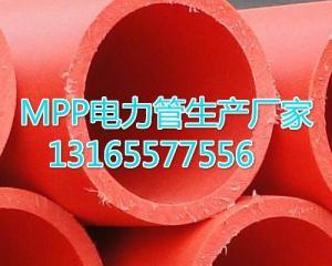 安新%容城%雄县哪里生产mpp电力管产品图片