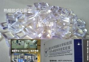 热熔胶的化学成分分析、配方分析产品图片