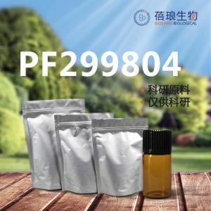 PF299804 原料药 1110813-31-4 哪里有卖 现货价格 FGFR抑制剂产品图片