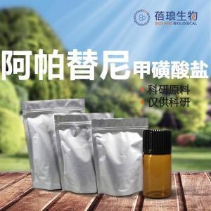 阿帕替尼甲磺酸盐 原料药 811803-05-1 哪里有卖|现货价格|FGFR抑制剂产品图片