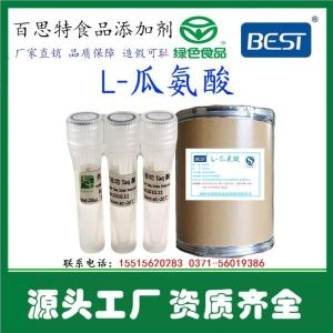 食品级(L-瓜氨酸)生产厂家 产品图片