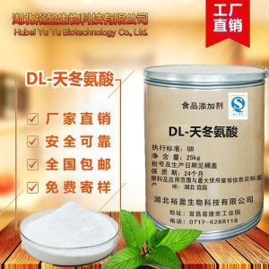DL-天冬氨酸