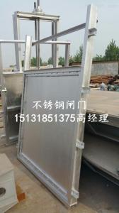 1000*1000不锈钢电动水闸价格