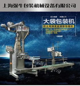 锂电池粉包装机 三元材料包装机 上海强牛厂家专业生产