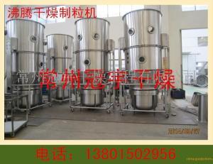 供应喷雾干燥制粒机,制粒机生产厂家,专业制作制粒机产品图片