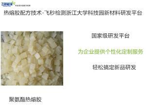 聚氨酯热熔胶(PUR热熔胶)配方、化学成分分析