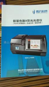 RoHS环保指令检测仪(厂家直销、质量保障)产品图片