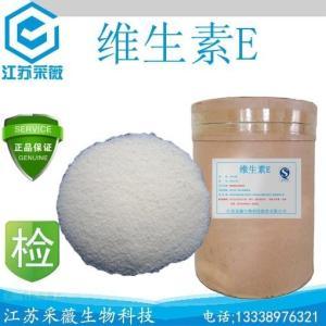 食品级维生素E生产厂家产品图片