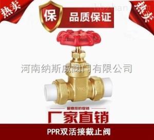 郑州PPR双活接截止阀厂家,纳斯威双活接截止阀价格