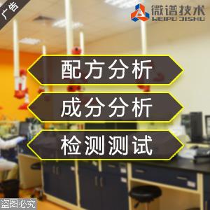 导电油墨配方分析产品图片