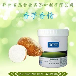 食品级香芋香精生产厂家产品图片