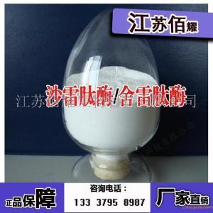 沙雷肽酶(舍雷肽酶)生产厂家 产品图片