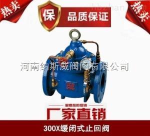 鄭州300X緩閉式止回閥廠家,納斯威止回閥價格