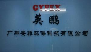 广州安菲环保科技亚虎777国际娱乐平台天津分公司公司logo
