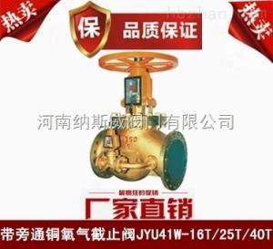 郑州JYU41W氧气阀厂家,纳斯威氧气截止阀价格
