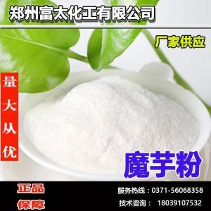 魔芋粉生产厂家 魔芋粉厂家产品图片