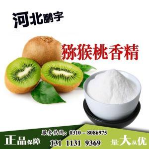 猕猴桃香精生产厂家产品图片