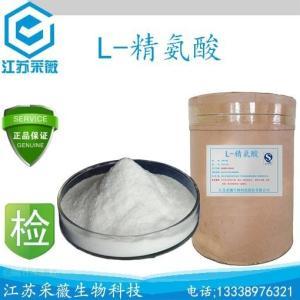 食品级L-精氨酸生产厂家,L-精氨酸生产厂家产品图片