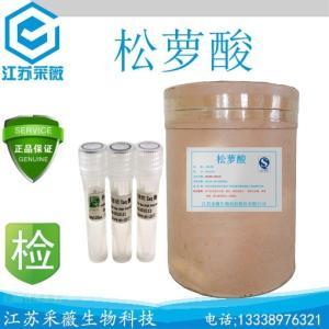 松萝酸生产厂家,松萝酸原料药产品图片
