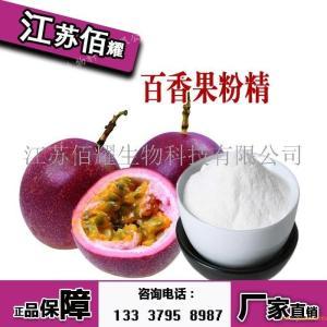 供应食品级百香果粉末香精生产厂家价钱产品图片