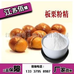 食品级板栗粉精厂家 板栗粉精生产厂家产品图片