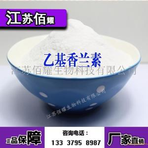 食品级乙基香兰素产品图片